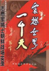 震撼世界一千天:志愿军将士朝鲜战场实录(上)