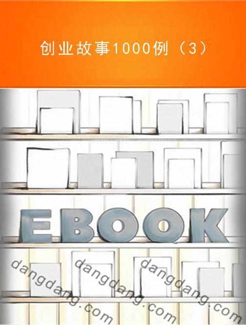 创业故事1000例(3)
