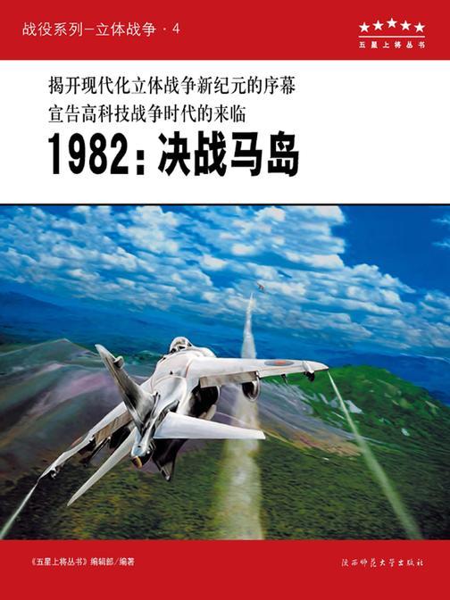 1982:决战马岛