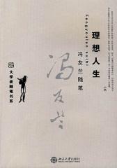 冯友兰随笔:理想人生(大学者随笔书系)