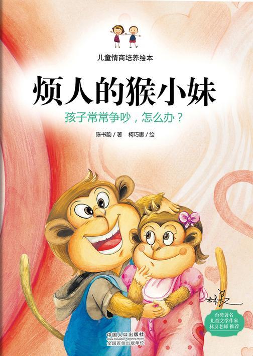 儿童情商培养绘本:烦人的猴小妹-孩子之间常常争吵,怎么办?