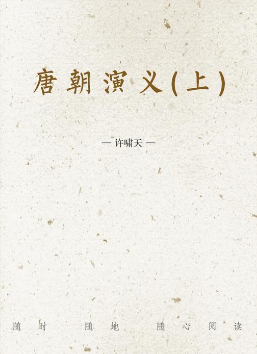 唐朝演义(上)