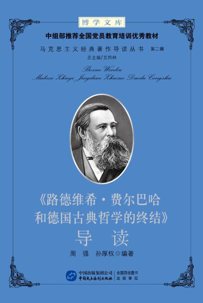《路德维希·费尔巴哈和德国古典哲学的终结》导读