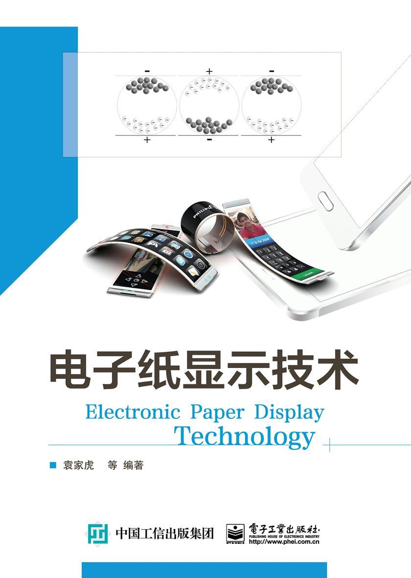 电子纸显示技术