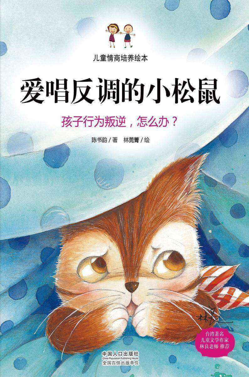 儿童情商培养绘本:爱唱反调的小松鼠-孩子行为叛逆,怎么办?