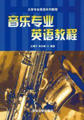 大学专业英语系列教程·音乐专业英语教程