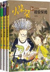 小朵朵非凡成长系列(共3册)(试读本)