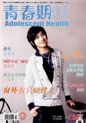 青春期健康 月刊 2012年02期(电子杂志)(仅适用PC阅读)