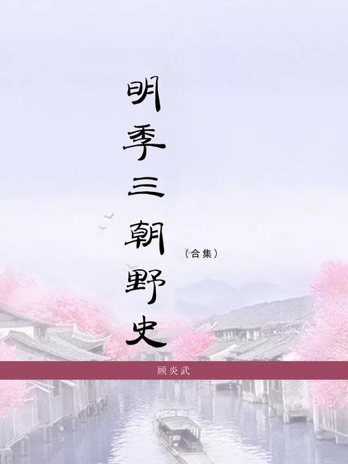 明季三朝野史(合集)