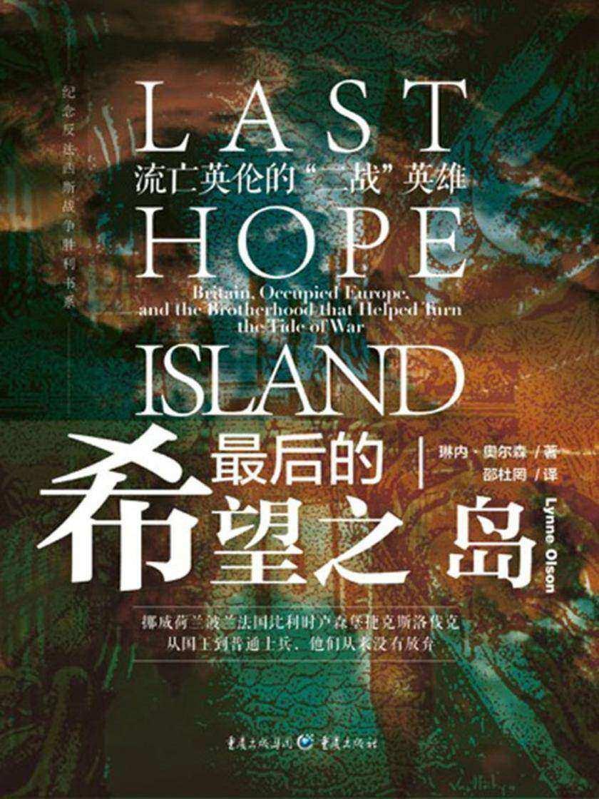 最后的希望之岛