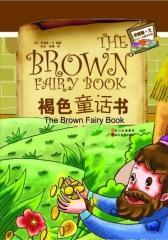 褐色童话书