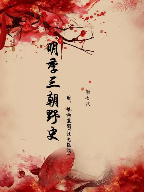 明季三朝野史·附:航海遗闻(汪光复撰)