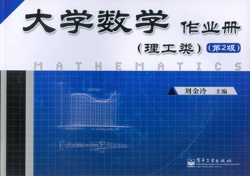 大学数学作业册(理工类)(第2版)