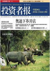 投资者报 周刊 2012年05期(电子杂志)(仅适用PC阅读)