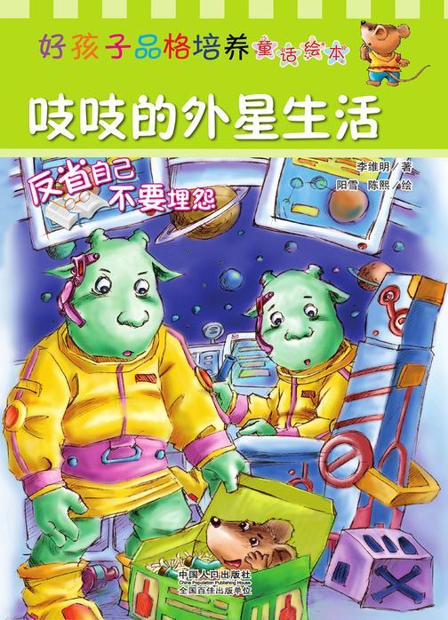 好孩子品格培养童话绘本:吱吱的外星生活