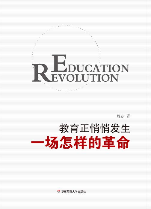 教育正悄悄发生一场怎样的革命