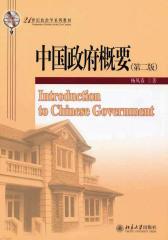 中国政府概要(21世纪政治学系列教材)