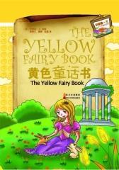 黄色童话书