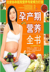 孕产期保健宜与忌(仅适用PC阅读)