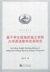 基于学生视角的独立学院大学英语教学改革研究