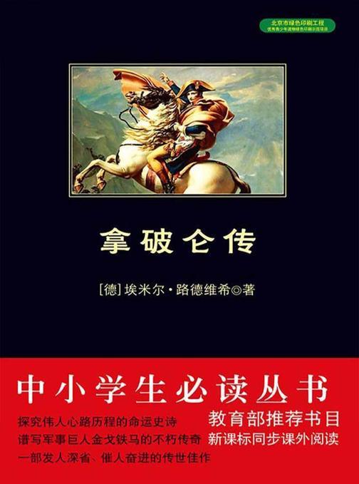 新课标必读丛书:拿破仑传