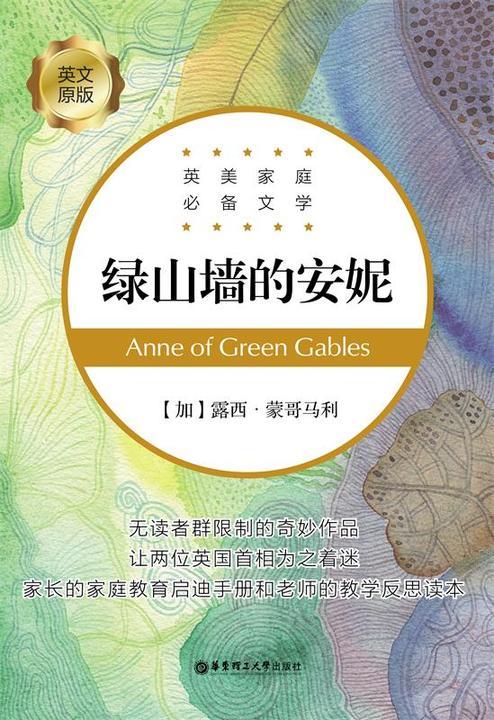 英美家庭文学:绿山墙的安妮