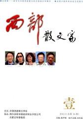 西部散文家 季刊 2012年01期(电子杂志)(仅适用PC阅读)