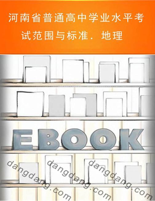 河南省普通高中学业水平考试范围与标准.地理