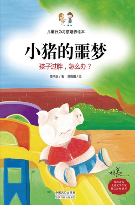 儿童行为习惯培养绘本:小猪的噩梦-孩子过胖,怎么办?