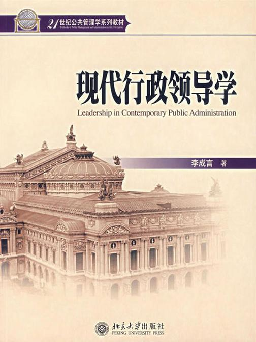现代行政领导学(21世纪公共管理学系列教材)