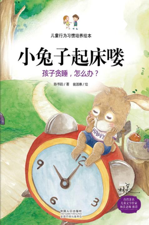 儿童行为习惯培养绘本:小兔子起床喽-孩子贪睡,怎么办?