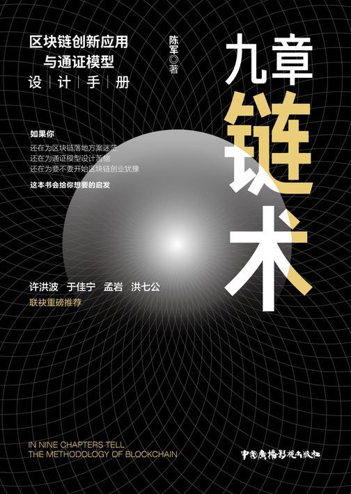 九章链术:区块链创新应用与通证模型设计手册