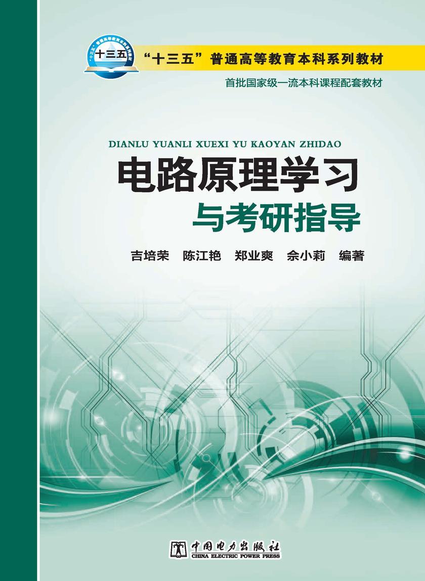 """""""十三五""""普通高等教育本科规划教材 电路原理学习与考研指导"""