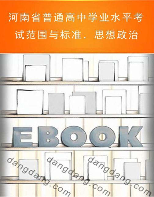 河南省普通高中学业水平考试范围与标准.思想政治