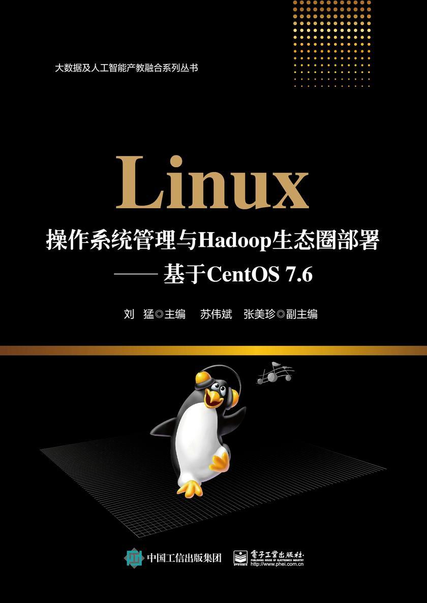 Linux操作系统管理与Hadoop生态圈部署——基于CentOS 7.6
