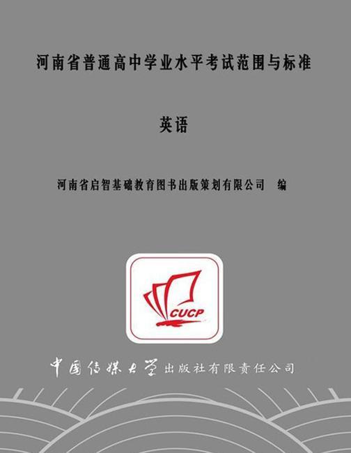 河南省普通高中学业水平考试范围与标准.英语