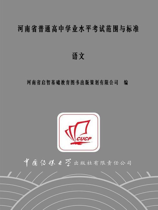 河南省普通高中学业水平考试范围与标准.语文