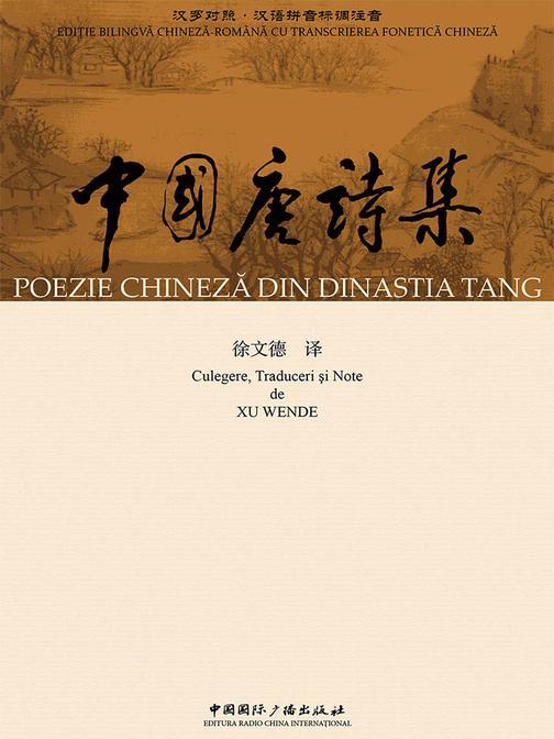 中国唐诗集:汉罗对照