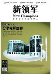 新领军 月刊 2012年02期(电子杂志)(仅适用PC阅读)