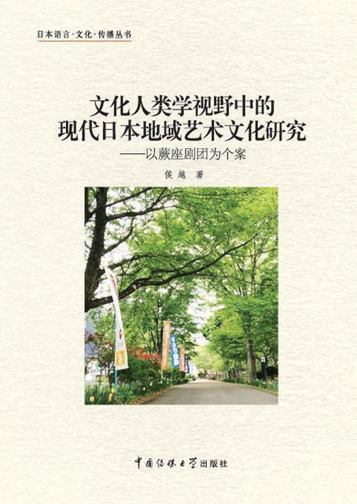 文化人类学视野中的现代日本地域艺术文化研究——以蕨座剧团为个案