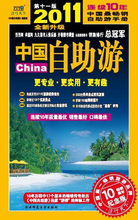 中国自助游:2011年升级版(仅适用PC阅读)