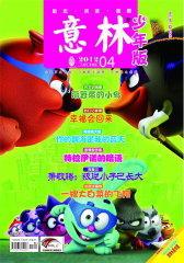 意林·少年版 半月刊 2012年04期(电子杂志)(仅适用PC阅读)