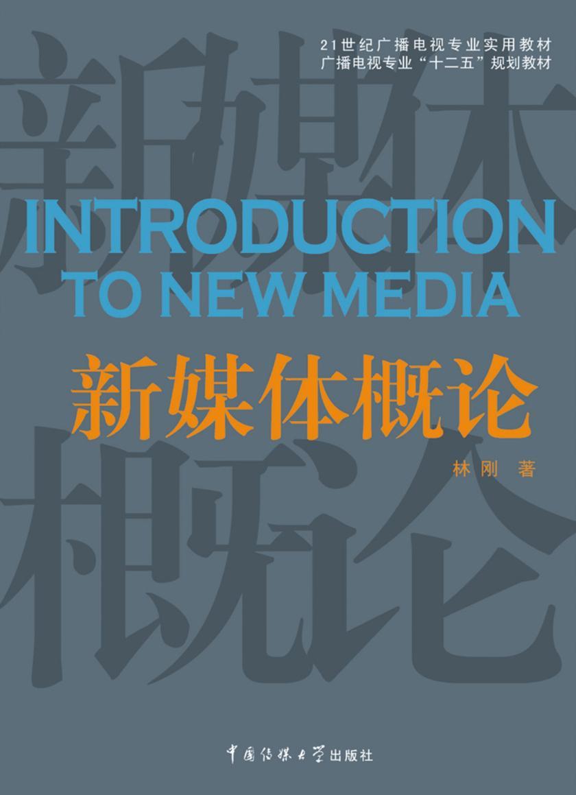 新媒体概论
