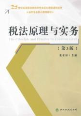 税法原理与实务(第3版)