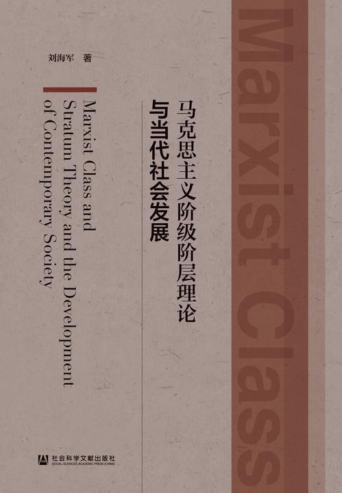 马克思主义阶级阶层理论与当代社会发展