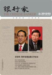 银行家 月刊 2012年02期(电子杂志)(仅适用PC阅读)