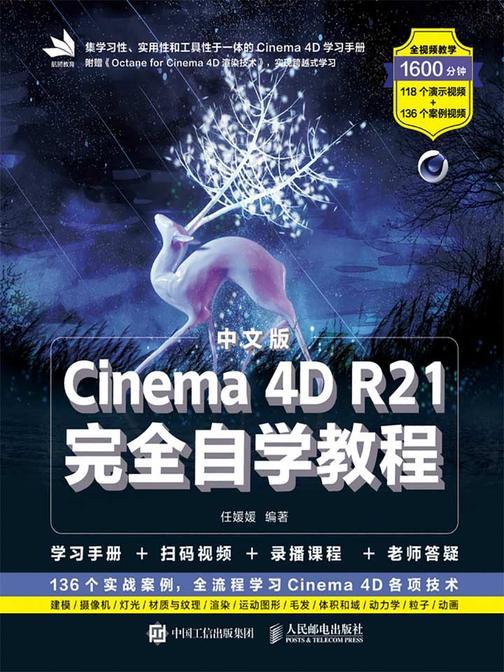中文版Cinema 4D R21完全自学教程