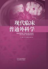 现代临床普通外科学(仅适用PC阅读)