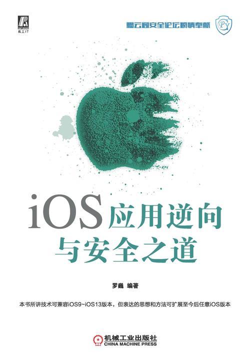 iOS应用逆向与安全之道