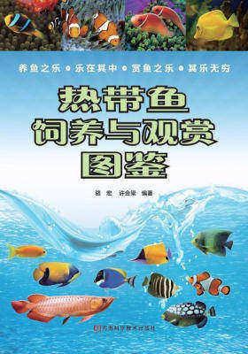 热带鱼饲养与观赏图鉴
